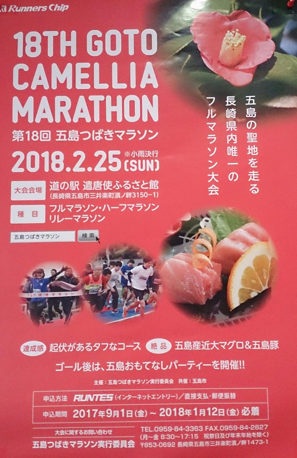 マラソン 五島 つばき